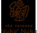 福井県越前市 腸セラピー専門サロン腸整Nuku'Nuku(ちょうととのえぬくぬく)