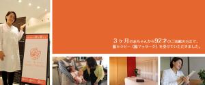 腸整Nuku'Nuku(ちょうととのえぬくぬく)の腸セラピーは、3ヶ月から92歳の方まで、腸セラピーを行っています。